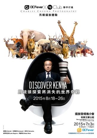 kenya_poster_600